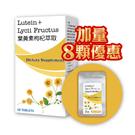 尚荷 晶亮錠-葉黃素枸杞萃取(60粒/盒 加量優惠)