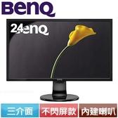 全新 BENQ GL2460BH 24型 光智慧低藍光螢幕