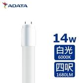 ADATA威剛 14W LED T8 四呎玻璃燈管 白光
