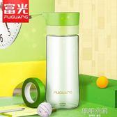 富光大容量創意隨手杯男女學生運動便攜過濾水杯泡茶杯塑料杯子 韓語空間
