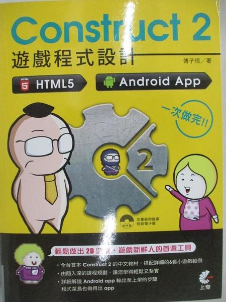 【書寶二手書T7/電腦_DUW】Construct 2 遊戲程式設計:HTML5、Android App 一次做完(附光碟)_傅子恆