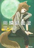 (二手書)狼與辛香料(3)