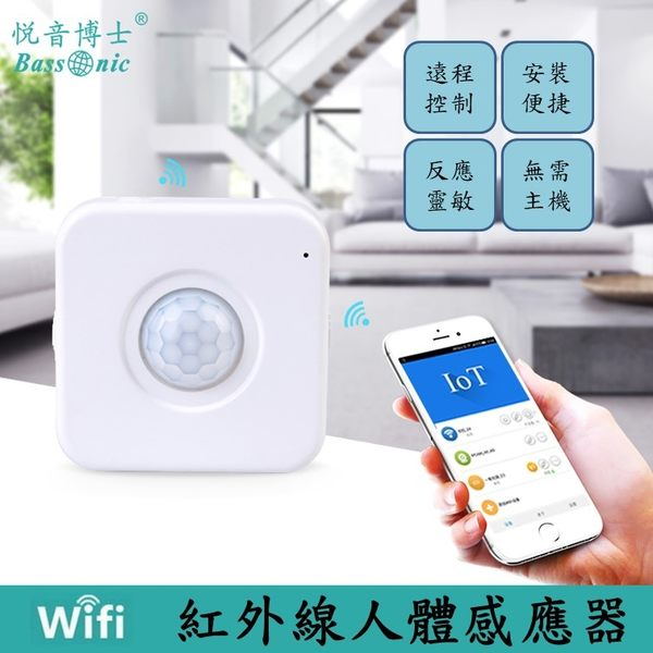 [Yueh-In]智能家居Home Security WiFi版紅外線人體感應警報器 手機遠程控制 YE-880(IOT)-M(W) 悅音博士Bassonic