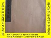 二手書博民逛書店罕見民國珂羅版:顏真卿·顏魯公祭侄文稿(延光室精印)Y4581