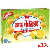 義美檸檬小泡芙171g*3【愛買】