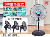 【皇瑩】16吋 3D立體循環涼風扇 上下擺頭 低噪音 立扇 電風扇 循環扇 涼風扇 台灣製 HY-1613R