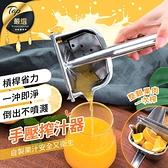 現貨!不鏽鋼手壓榨汁器 果汁機 迷你手動榨汁機 擠檸檬器 檸檬柳丁榨汁器 壓汁機 #捕夢網