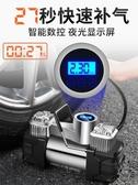 車載充氣泵汽車用打氣泵電動雙缸便攜式小轎車胎多功能輪胎加氣泵 快速出貨