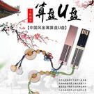 復古中國風金屬隨身碟創意實用商務辦公用品送老師禮品員工生日禮物  可可鞋櫃
