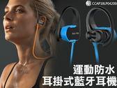 運動防水耳掛式藍牙耳機