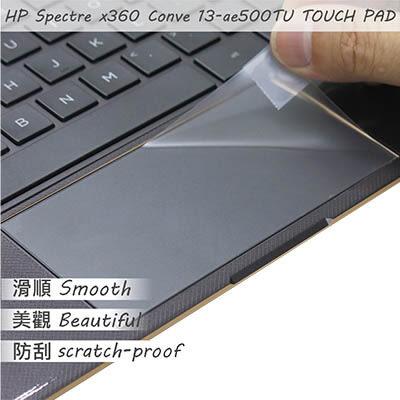 【Ezstick】HP X360 Conve 13 ae501TU TOUCH PAD 觸控板 保護貼