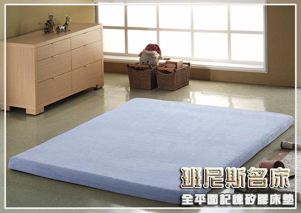 【班尼斯國際名床】~【〝全平面〞5尺雙人5公分惰性記憶矽膠床墊(日本原料)~附3M鳥眼布套】