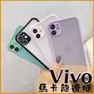 馬卡龍色彩|Vivo X60 5G X50 Pro 軟邊邊框 素面 霧面背板 防指紋 保護套 手機殼 防摔 保護殼