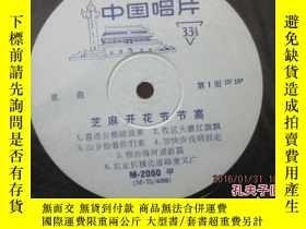 二手書博民逛書店罕見中國唱片【我的祖國】無外套Y27518