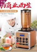 榨汁機 冰沙機萃茶機奶蓋機冰沙機碎冰機刨冰機奶茶店商用榨汁機粹茶 220V