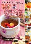 (二手書)草本養生茶飲