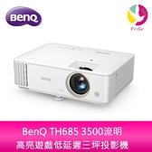 分期0利率 BenQ TH685 3500流明高亮遊戲低延遲三坪投影機 公司貨 原廠3年保固