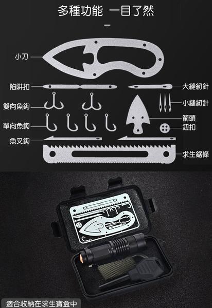 17合一 多功能魚鉤卡 // 野外求生工具漁具捕魚裝備 魚鉤工具卡 露營 登山