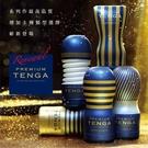 【愛愛雲端】最新款 現貨 TENGA PREMIUM 尊爵系列 飛機杯