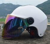 安全帽 摩托車夏盔防紫外線男女電瓶車防曬頭盔半盔安全帽 KB2875【野之旅】