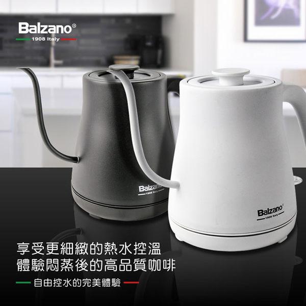 義大利Balzano 電動手沖咖啡壺/細口咖啡壺(白色) BZ-KT088W/BZ-KT088 (1年保固)