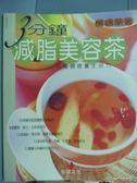 【書寶二手書T4/養生_QET】3分鐘減脂美容茶_楊謹華
