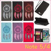 【萌萌噠】三星 Galaxy Note 5 / Note4  閃粉磨砂 風鈴花 羽毛保護套 插卡掛繩全包軟殼 側翻皮套