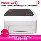 富士全錄 FujiXerox DocuPrint CP225w 彩色雷射印表機