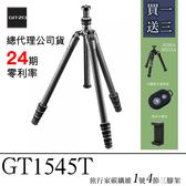 【買一送三】Gitzo GT1545T eXact 旅行家套組 1號四節反折腳架 總代理公司貨 分期零利率