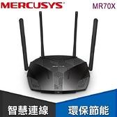 【南紡購物中心】Mercusys 水星 MR70X AX1800 Gigabit 雙頻 WiFi 6 無線網路路由器(分享器)