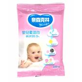 奈森克林 純水99.9%嬰兒柔濕巾 濕紙巾10抽【美日多多】