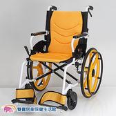 【贈好禮】均佳 鋁合金輪椅 外出型 JWX30-20 機械式輪椅