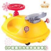 《寶貝樂》小瓢蟲閃光扭扭碰碰車~台灣生產