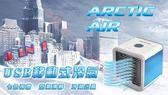 微型水冷扇 循環扇 冷氣機 USB 移動式冷氣可當LED小夜燈取代電風扇 LED 迷你風扇 攜帶式