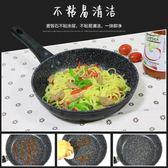 歐式平底不黏煎鍋麥飯石鍋不沾煎鍋煎盤電磁爐燃氣灶通用鍋具