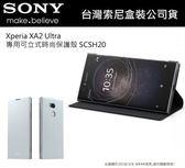 【免運】SONY【Xperia XA2 Ultra 原廠皮套】SCSH20,原廠專用可立式皮套【神腦代理公司貨】
