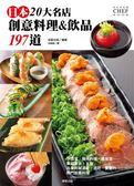 (二手書)日本20大名店創意料理&飲品197道