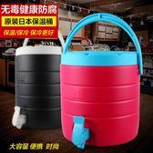 奶茶桶 日本 大容量保溫桶 商用奶茶店龍頭豆漿桶 幼兒園粥米飯桶茶水桶 MKS小宅女