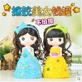 大號韓國創意女孩童卡通防摔塑料擺件儲錢罐SJ892『時尚玩家』