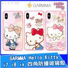 GARMMA Hello Kitty 四...