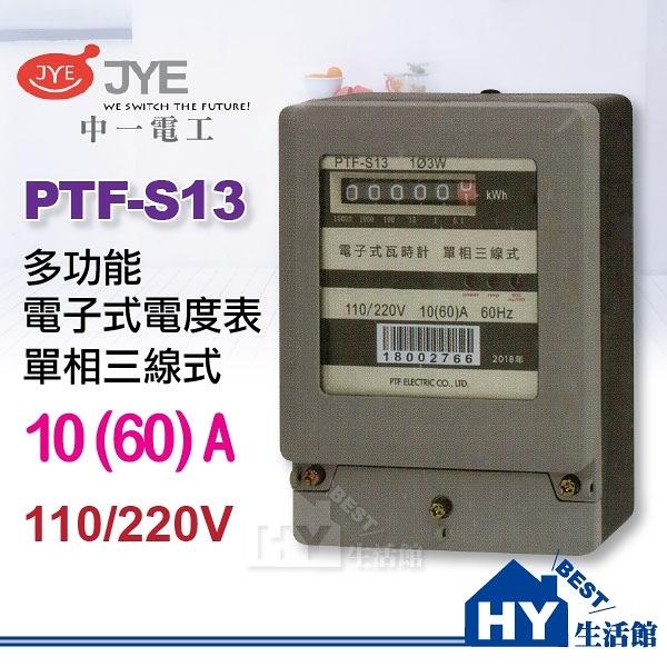 PTF 電子式電表 單相三線瓦時計10(60)A 分電表 冷氣分電錶 110V 220V共用 60A電表
