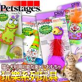 【zoo寵物商城】 美國petstages》羽毛鳥|浪子貓|綠青蛙|花仙子貓草玩具/個