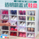 鞋子收納盒 翻蓋式鞋盒 塑膠鞋盒 加厚款 透明翻蓋鞋盒 掀蓋式 鞋櫃 鞋架 收納 4色