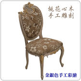 【水晶晶家具】羅登桃花心實木雕花描金法式香檳色餐椅 JF8481-1