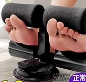 簡易仰臥起坐輔助器捲腹運動壓腳吸盤式吸地固定腳器健身器材家用  【全館免運】