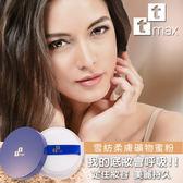 tt max 雪紡柔膚礦物蜜粉 12g ◆86小舖◆