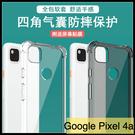 【萌萌噠】谷歌 Google Pixel 4a 潮男新款四角氣囊保護套 imak 創意磨砂軟邊 手機殼 手機套 附膜