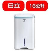 日立【RD-320HH】16公升/日HEPA濾網除濕機 優質家電*預購*