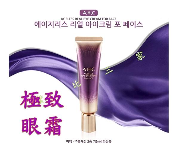 AHC 極致奢華眼霜 抗敏 修復 抗老 吸收 不黏膩 集中 滲透 淨化 暗沉 溫和 收斂 舒緩 控油 蛋白