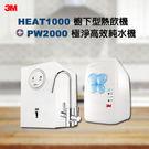 3M HEAT1000櫥下熱飲機+PW2000逆滲透RO純水機 ✔3M原廠✔免費安裝✔水之緣